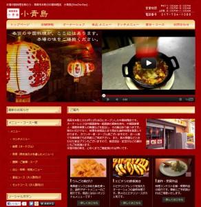 中国料理 小青島様