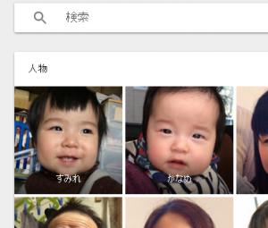 Googleフォト1