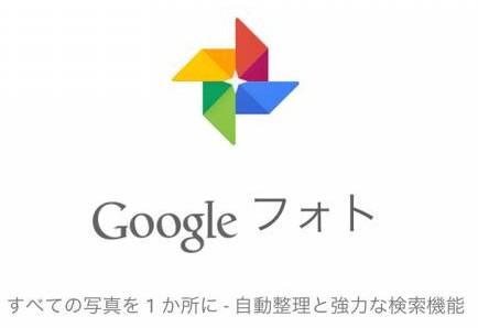 google-photos-released
